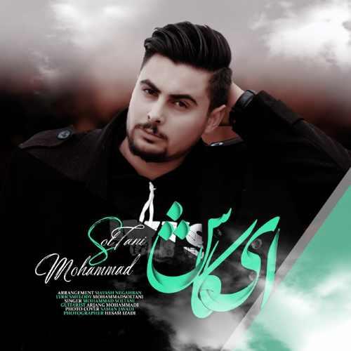 دانلود آهنگ محمد سلطانی به نام ای کاش از موزیک باز