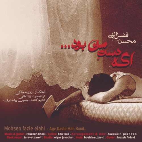 دانلود آهنگ محسن فضل الهی به نام اگه دست من بود از موزیک باز