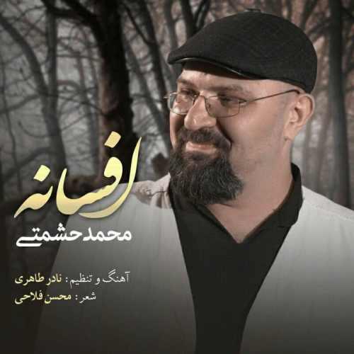 دانلود آهنگ محمد حشمتی به نام افسانه از موزیک باز