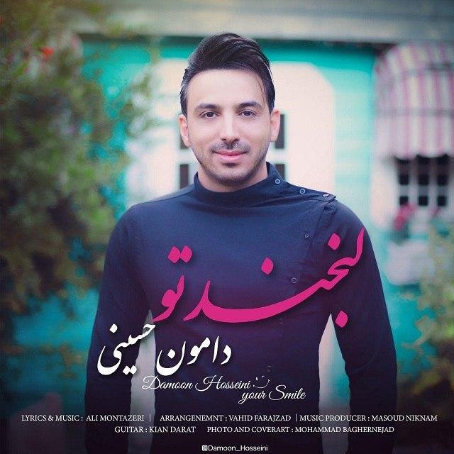 دانلود آهنگ دامون حسینی به نام لبخند تو از موزیک باز