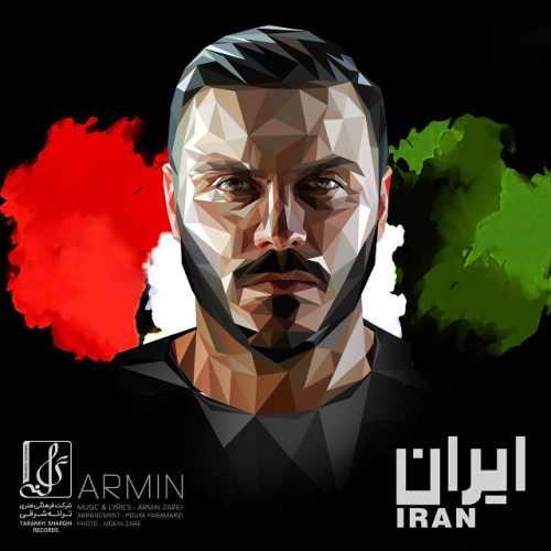 دانلود آهنگ آرمین به نام ایران از موزیک باز