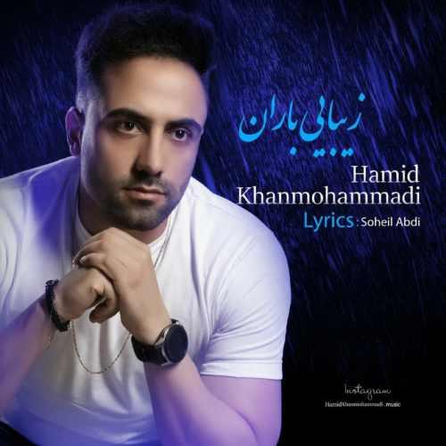 دانلود آهنگ حمید خان محمدی به نام زیبایی باران از موزیک باز
