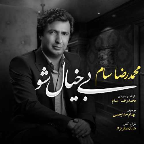 دانلود آهنگ محمدرضا سام به نام بی خیال شو از موزیک باز