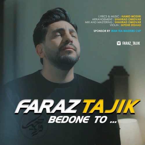 دانلود آهنگ فراز تاجیک به نام بدون تو از موزیک باز