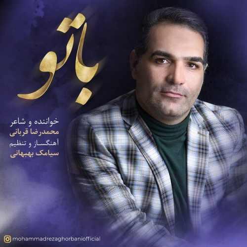 دانلود آهنگ محمدرضا قربانی به نام با تو از موزیک باز