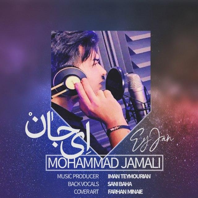 دانلود آهنگ محمد جمالی به نام ای جان از موزیک باز