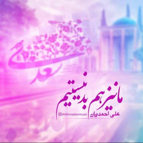 دانلود آهنگ علی احمدیان به نام ما نیز هم بد نیستیم از موزیک باز