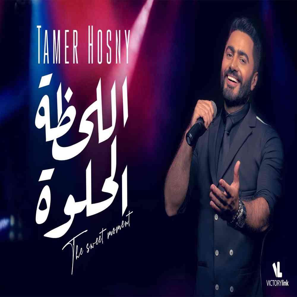 دانلود آهنگ تامر حسنی به نام الحظه الحلوه