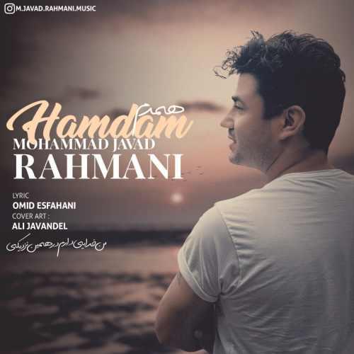 دانلود آهنگ محمد جواد رحمانی به نام همدم از موزیک باز