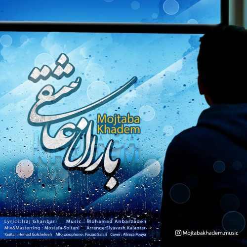 دانلود آهنگ مجتبی خادم به نام باران عاشقی از موزیک باز