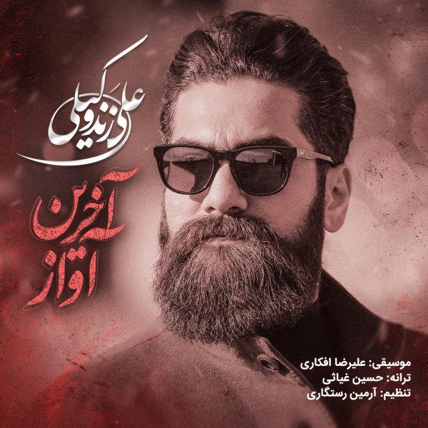 دانلود آهنگ علی زند وکیلی به نام آخرین آواز از موزیک باز
