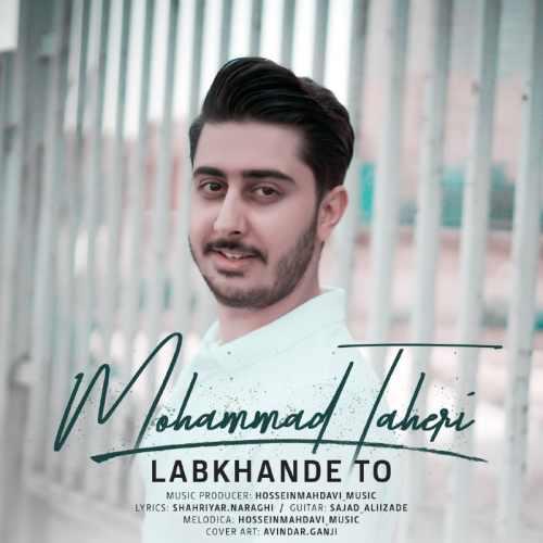 دانلود آهنگ محمد طاهری به نام لبخند تو از موزیک باز