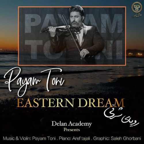 دانلود آهنگ بیکلام   پیام طونی به نام رویای شرقی از موزیک باز
