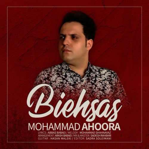 دانلود آهنگ محمد اهورا به نام بی احساس از موزیک باز