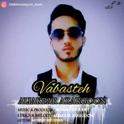دانلود آهنگ علی اکبر آذرگون به نام وابسته از موزیک باز