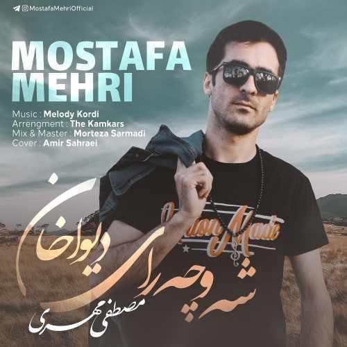دانلود آهنگ مصطفی مهری به نام شه و چه رای دیوا خان از موزیک باز