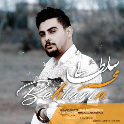 دانلود آهنگ محمد سلطانی به نام بهترین از موزیک باز