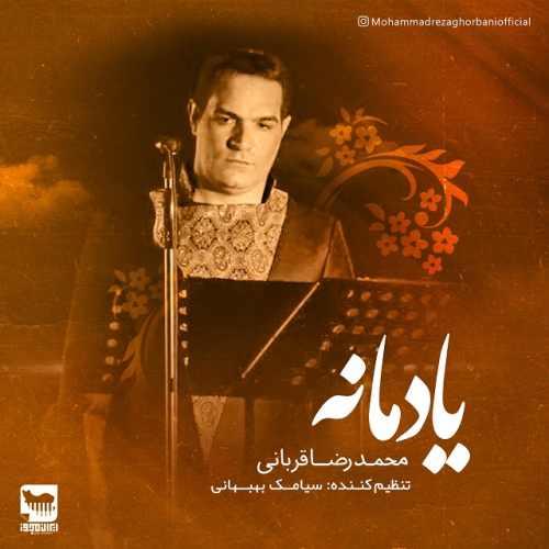 دانلود آهنگ محمدرضا قربانی به نام یادمانه از موزیک باز