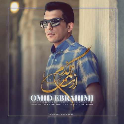 دانلود آهنگ امید ابراهیمی به نام ازت نمیگذرم از موزیک باز