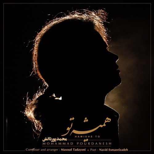 دانلود آهنگ محمد پوردانش به نام همیشه تو از موزیک باز