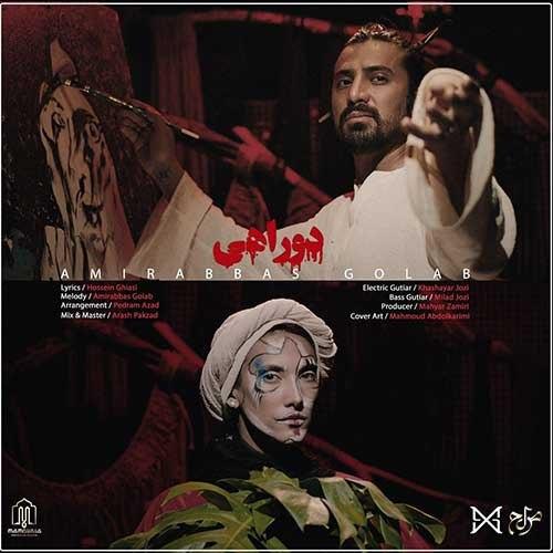 دانلود آهنگ امیر عباس گلاب به نام دوراهی از موزیک باز