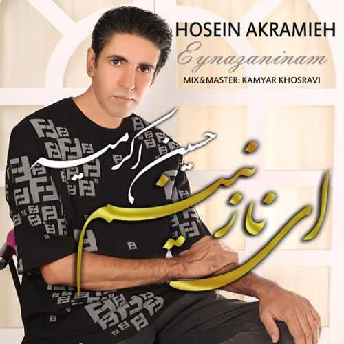 دانلود آهنگ حسین اکرمیه به نام ای نازنینم از موزیک باز