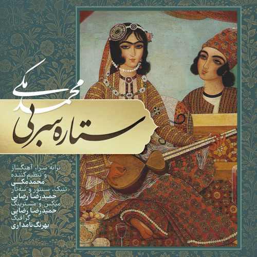 دانلود آهنگ محمد مکی به نام ستاره سربی از موزیک باز