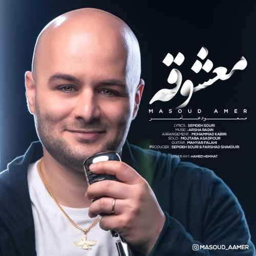 دانلود آهنگ مسعود عامر به نام معشوقه از موزیک باز