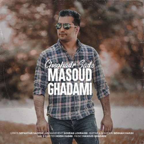 دانلود آهنگ مسعود قدمی به نام چقدر ساده از موزیک باز