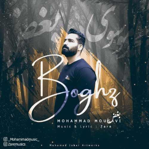دانلود آهنگ محمد موسوی به نام بغض از موزیک باز