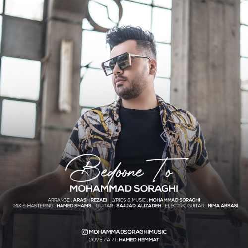دانلود آهنگ محمد سراغی به نام بدون تو از موزیک باز
