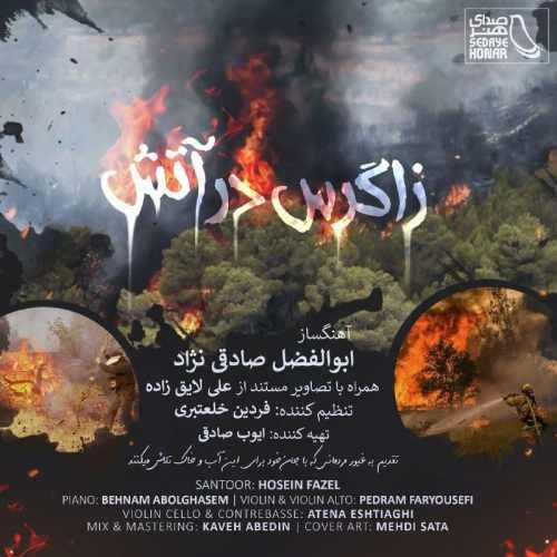 دانلود آهنگ ابوالفضل صادقی نژاد به نام زاگرس در آتش از موزیک باز