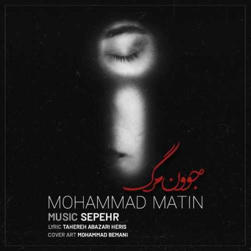 دانلود آهنگ محمد متین به نام جوون مرگ از موزیک باز