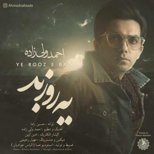 دانلود آهنگ احمد ولی زاده به نام یه روزِ بد از موزیک باز