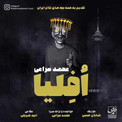 دانلود آهنگ محمد صرامی به نام افلیا از موزیک باز