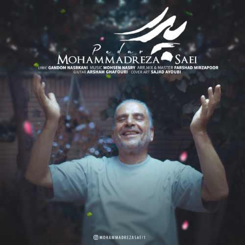 دانلود آهنگ محمدرضا ساعی به نام پدر از موزیک باز
