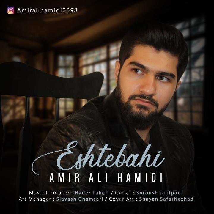 دانلود آهنگ امیر علی حمیدی به نام اشتباهی از موزیک باز
