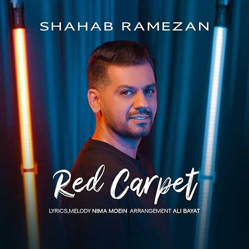 دانلود آهنگ شهاب رمضان به نام فرش قرمز از موزیک باز