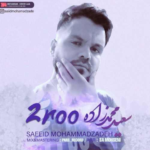 دانلود آهنگ سعید محمد زاده به نام دو رو از موزیک باز
