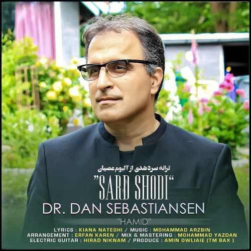 دانلود آهنگ دکتر دن سباستین سن به نام سرد شدی از موزیک باز