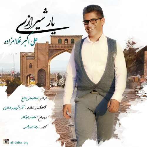 دانلود آهنگ علی اکبر غلامزاده به نام یار شیرازی از موزیک باز