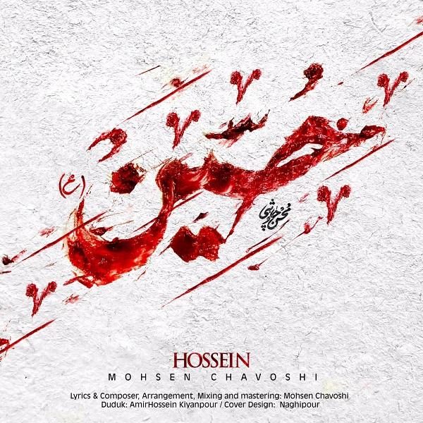 دانلود آهنگ محسن چاوشی به نام حسین از موزیک باز