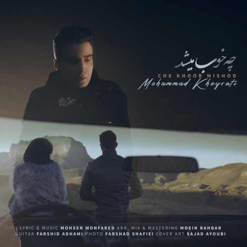 دانلود آهنگ محمد خیراتی به نام چه خوب میشد از موزیک باز