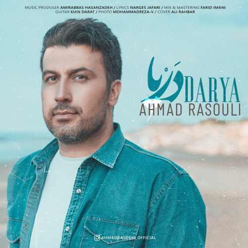 دانلود آهنگ احمد رسولی به نام دریا از موزیک باز