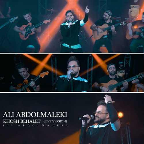دانلود آهنگ اجرای زنده آهنگ علی عبدالمالکی به نام خوش به حالت از موزیک باز