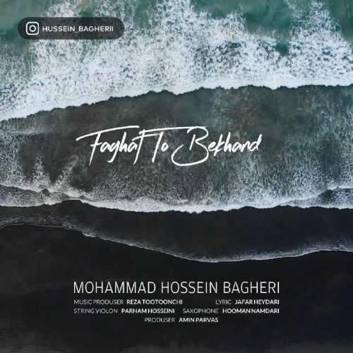 دانلود آهنگ محمد حسین باقری به نام فقط تو بخند از موزیک باز