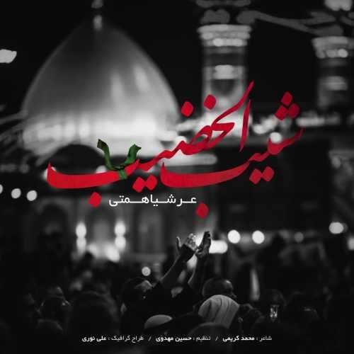 دانلود آهنگ عرشیا همتی به نام شیب الخضیب از موزیک باز