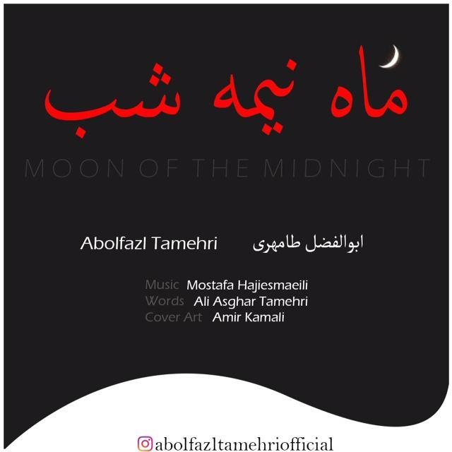 دانلود آهنگ ابوالفضل طامهری به نام ماه نیمه شب از موزیک باز
