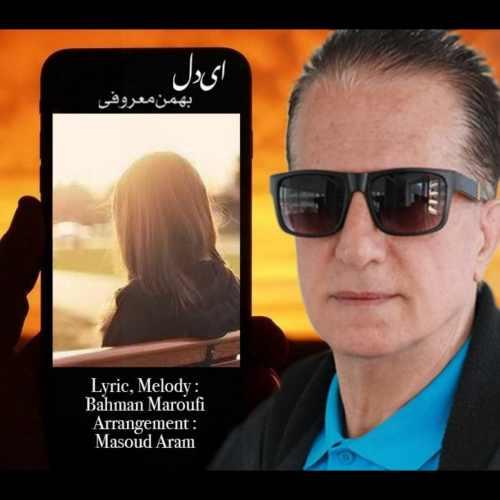 دانلود آهنگ بهمن معروفی به نام ای دل از موزیک باز