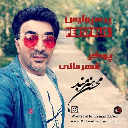 دانلود آهنگ محسن هنرمند به نام پرسپولیس از موزیک باز